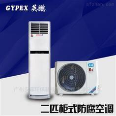 KFT-5.0F2匹柜式防腐空调