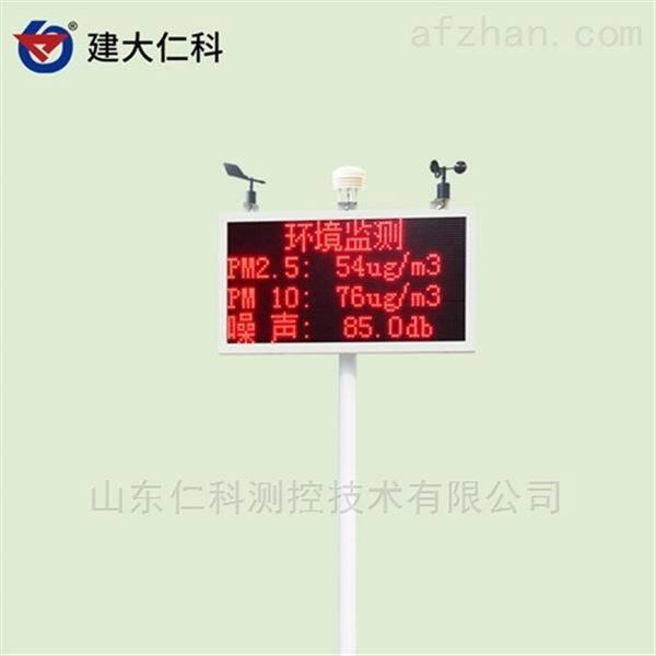在线扬尘监测系统 工地扬尘在线监测