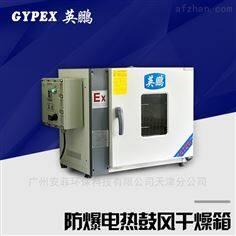 BYP-040GX北京英鹏防爆鼓风干燥箱  040GX