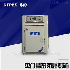 BYP-400GX福建300℃防爆精密干燥箱
