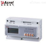 DTSD1352分项计量电能表DTSD系列价格