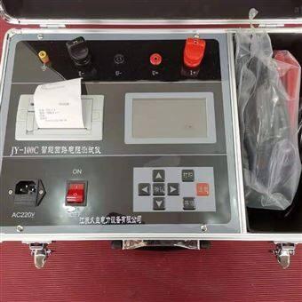抗干扰型回路电阻测试装置