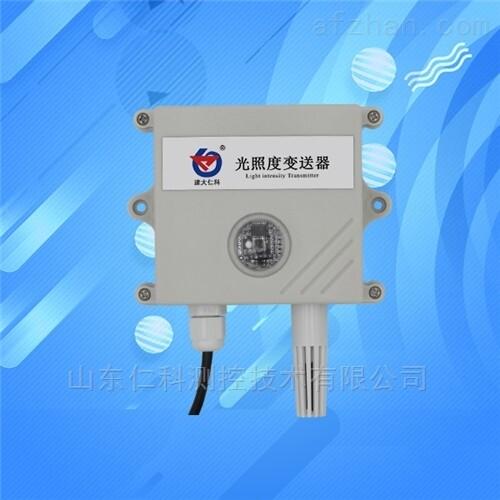 建大仁科光照度传感器照度仪485室外吸顶式