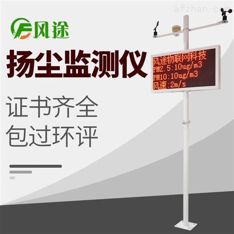 环境监测仪扬尘监测系统