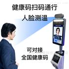 健康碼人臉測溫識別機