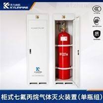 山东青岛关于七氟丙烷气体灭火设备生产安装