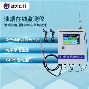 RS-LB-330建大仁科 油烟监测 餐饮检测仪