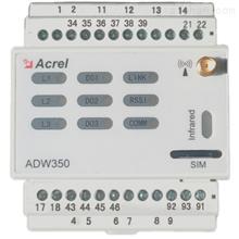 ADW350WD/C三相无线计量表 3路直流回路测量