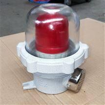 防爆声光报警器220V/90分贝