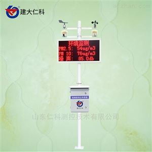 RS-ZSYC1-*建大仁科 扬尘在线监控