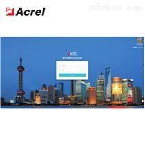 AcrelCloud-6000电气火灾云平台