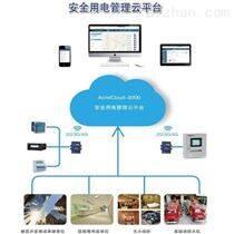 AcrelCloud-6000安全用电云平台