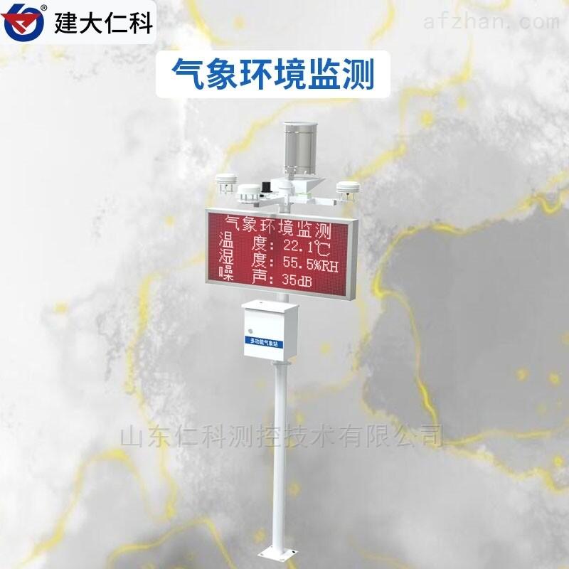 建大仁科  微型自动气象站