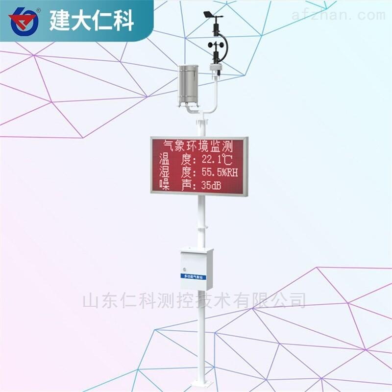 建大仁科 一体化自动气象站