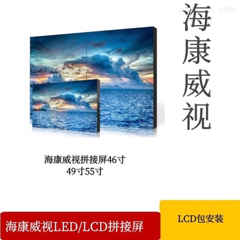 DS-D2049NL-B/Y/2020液晶拼接屏