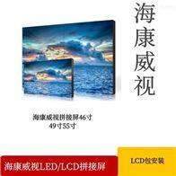 DS-D2055NL-E/G/2020拼接屏