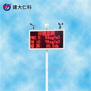RS-ZSYC1-*建大仁科扬尘噪声在线监测系统检测仪器