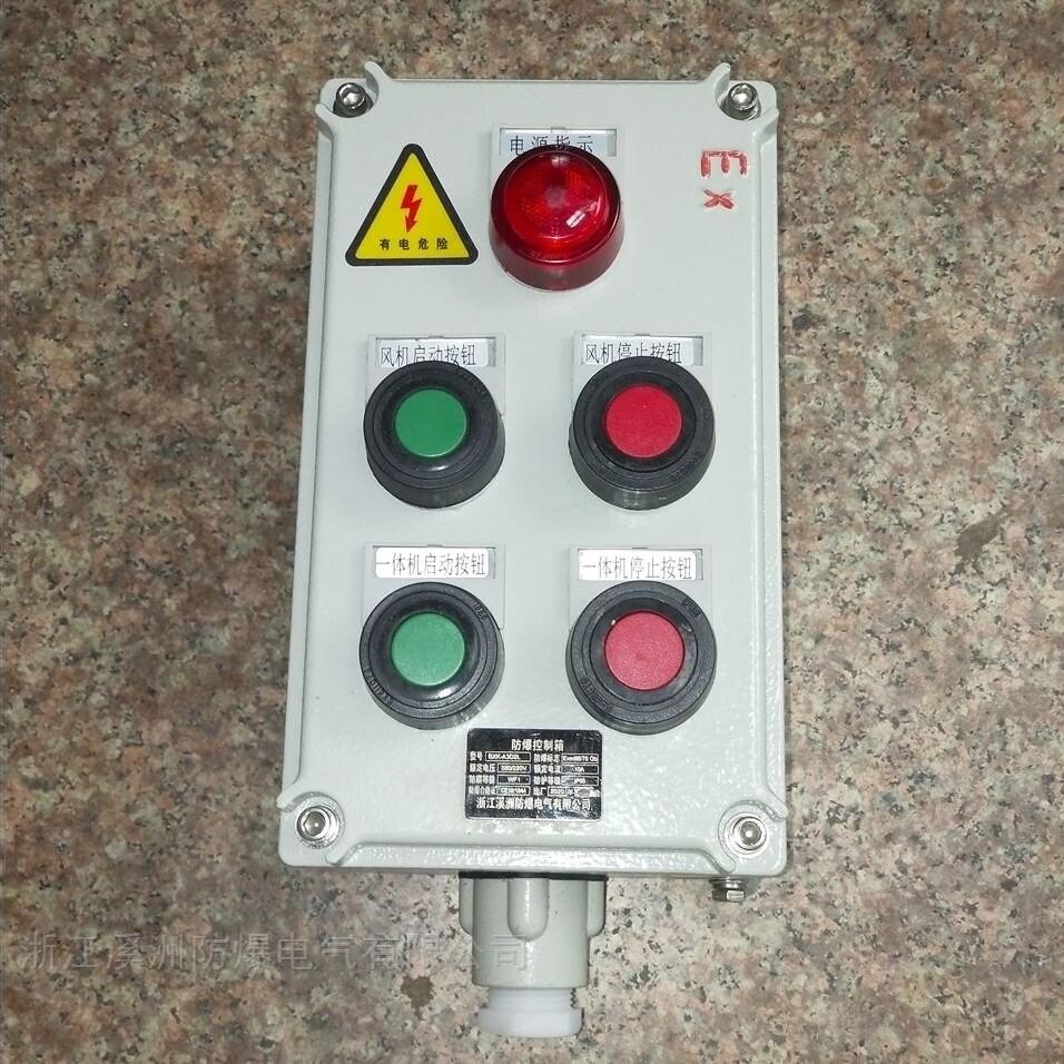 1灯4钮钮防爆操作柱