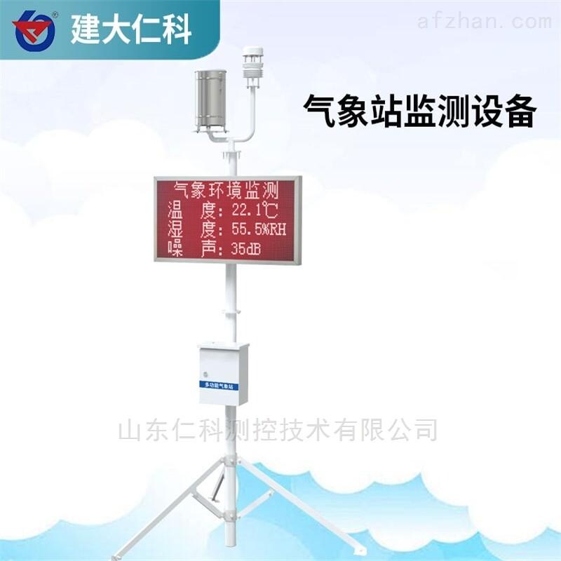 建大仁科 气候仪监测站 小型自动气象站