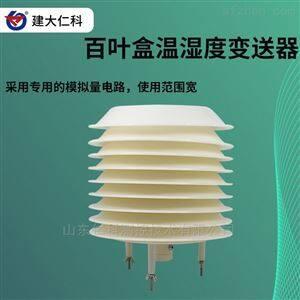 RS-WS-*-BYH建大仁科温湿度传感器记录仪