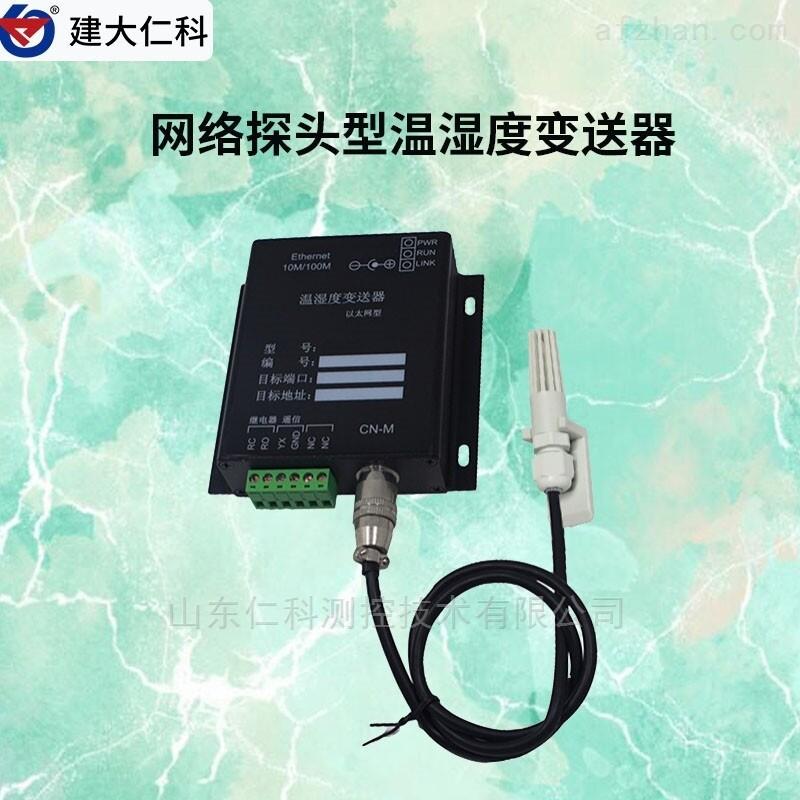 建大仁科空气温湿度变送器环境监测温度计