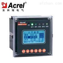 ARCM300-J4多回路漏電火災探測器智慧消防
