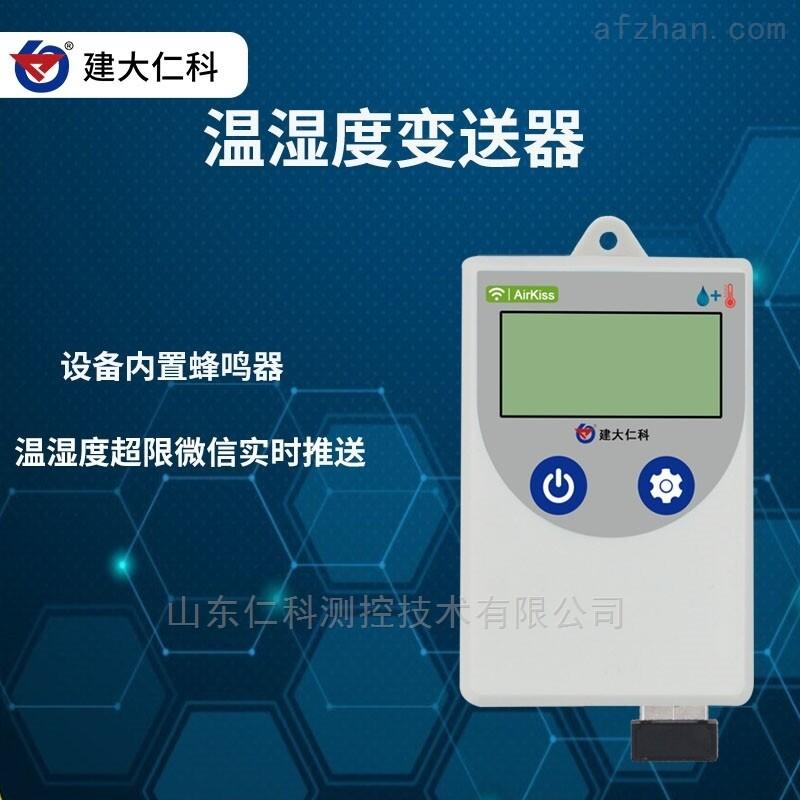 建大仁科疫苗冰箱温湿度记录仪药店认证厂家