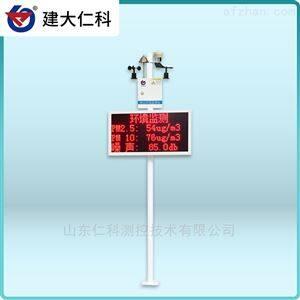 RS-ZSYC1-*建大仁科工地扬尘监测屏显监测设备