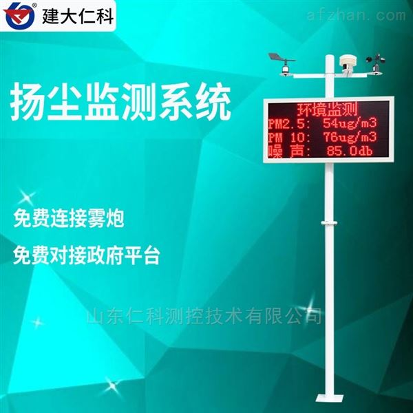 建大仁科 扬尘监测系统生产现货