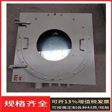 BX-铝合金防爆仪表箱 防爆检修箱