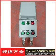BXQ-移动式防爆磁力启动器 防爆控制箱价格