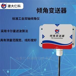 RS-DIP-N01-1建大仁科 倾角传感器