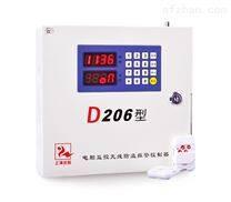 D206型电脑监控无线远距离防盗报警系统