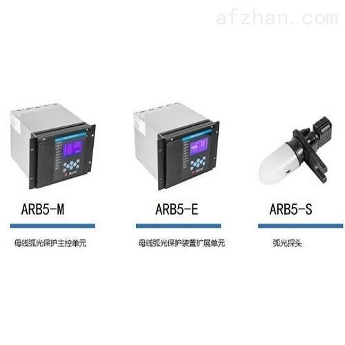 弧光综合保护测控装置