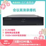 WHP-018路HDMI8路网络摄像机录像录播机