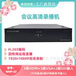 WHP-03HDMI/VGA/SD网络摄像机输入会议录像录播机