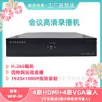 WHP-04HDMI4路VGA摄像机输入高清会议录像录播机