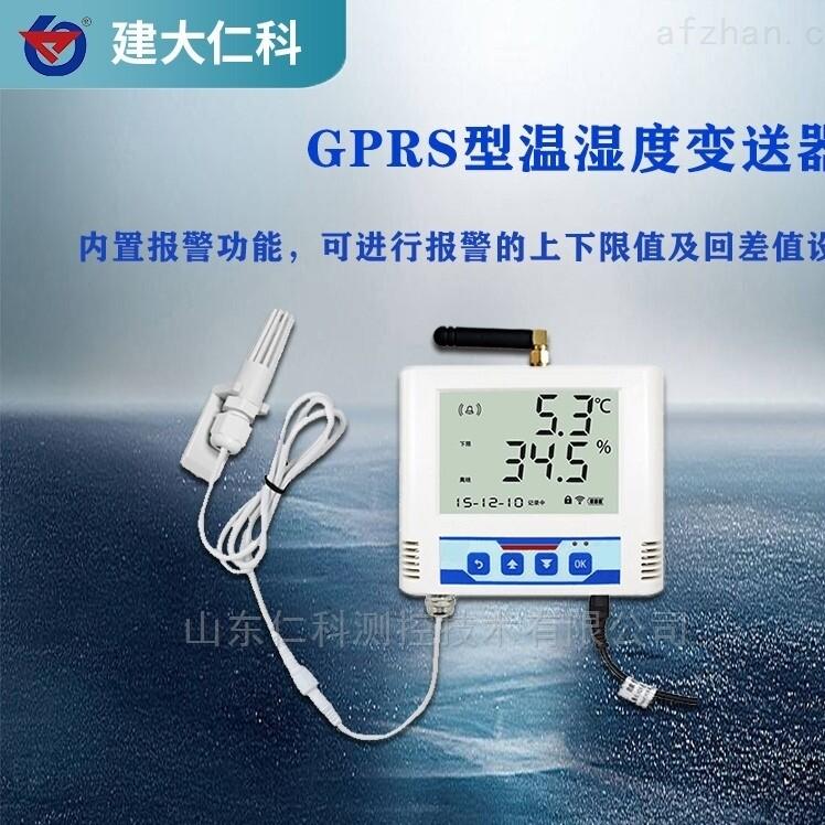 建大仁科GPRS实时定位监控温湿度记录仪