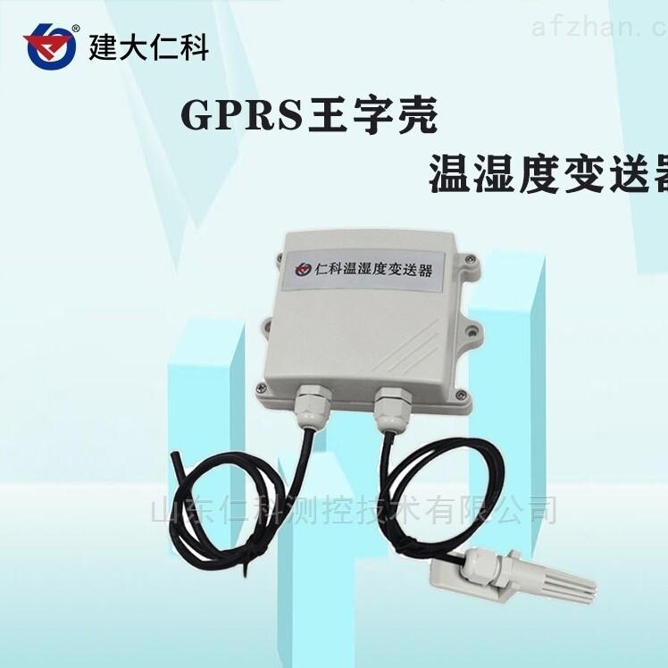 建大仁科GPRS温湿度记录仪实时监控声光报警