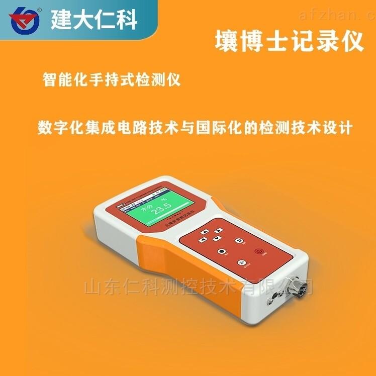 建大仁科土壤盐分C变土壤电导率土壤传感器