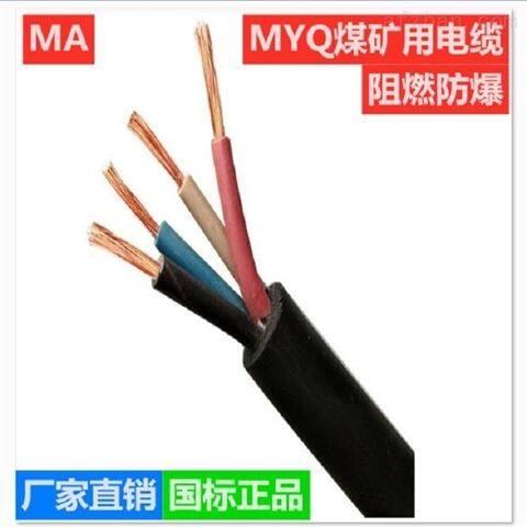 MYQ10*2.5电缆 myq矿用电缆要求
