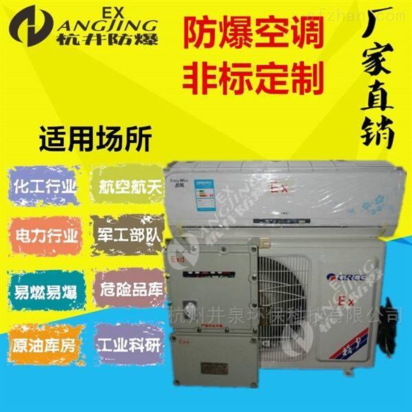 油漆房防爆壁挂式空调BFKR-3.5Ex现货