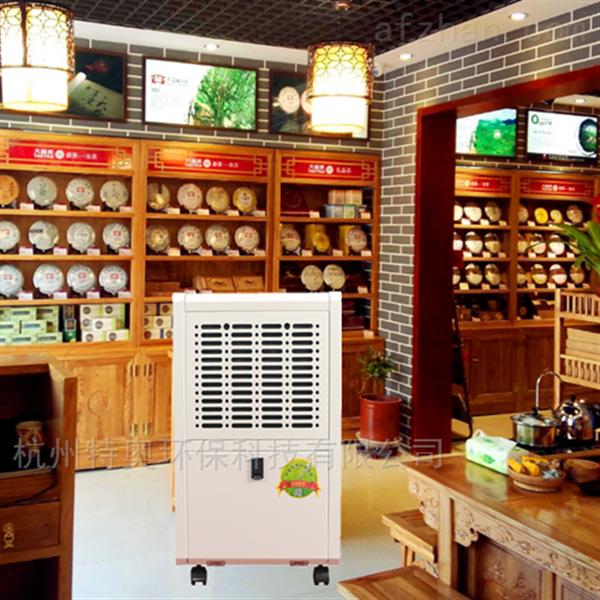 百科特奥茶叶店用除湿器厂家