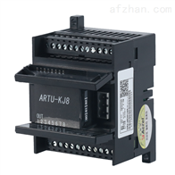 ARTU- KJ8工业自动化遥信遥控模块