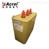 ANBSMJ-0.25-3.33*3自愈式低壓分補并聯電容器