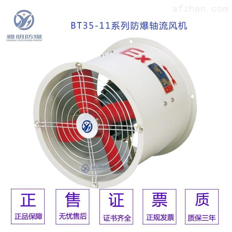 BT35-11NO2.8/NO3.15/NO3.55/380V防爆风机