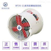 BT35-11-NO4NO4.5號0.55KW380V防爆軸流風機