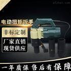 弯角型定扭矩电动扳手200-700N.m