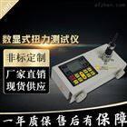 阀门扭力测试仪10N.m-阀门拧紧力测量仪