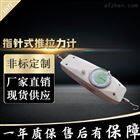 汽车配件表盘压力测试仪3-30N
